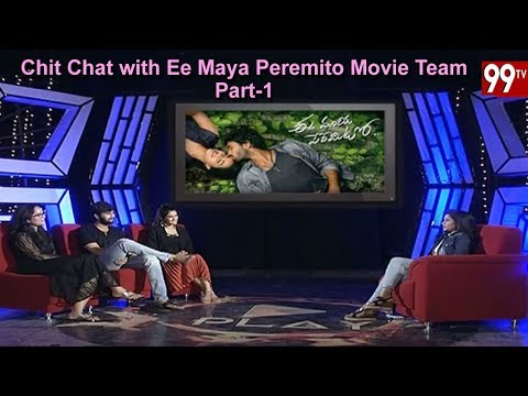 Chit Chat with Ee Maya Peremito Movie Team Part-1 | Rahul | Divya | Kavya | 99TV Telugu