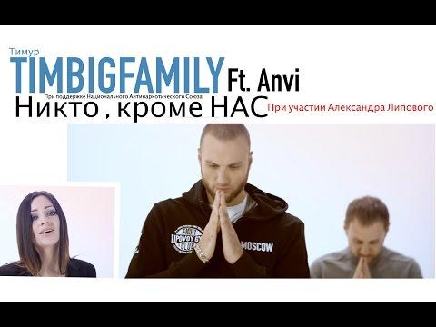 Тимур TIMBIGFAMILY feat Anvi Никто, кроме нас retronew