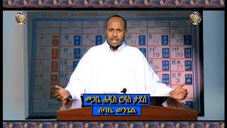 Mehabi Hadis Rodas Tadese (New year) 2010
