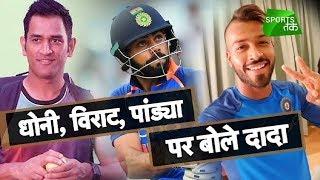 GANGULY On Virat, Dhoni & Pandya   Exclusive Interview   Sports Tak