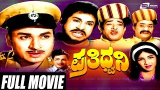 Prathidhwani – ಪ್ರತಿಧ್ವನಿ | Kannada Full Movie *ing Dr Rajkumar, Rajesh, Dinesh