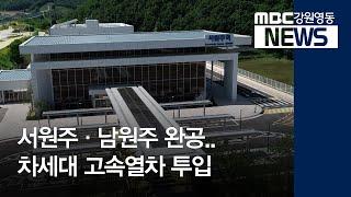 R)서원주·남원주 완공..차세대 고속열차 투입