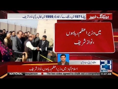 Nawaz Sharif Gets Emotional in Court?? | 19 Nov 2018 | 24 News HD