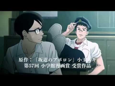 Sakamichi no Apollon: confira o teaser trailer do anime  Anime do bloco noitaminA será dirigido por Shinichiro Watanabe