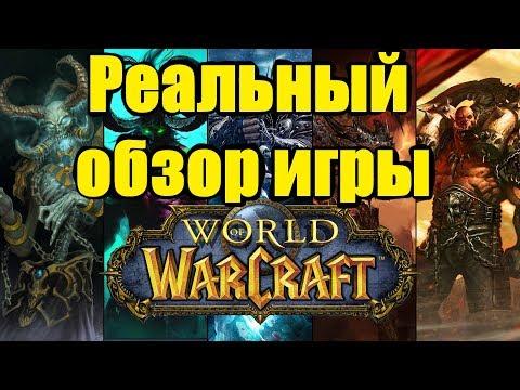 Реальный обзор игры World of Warcraft от Виги