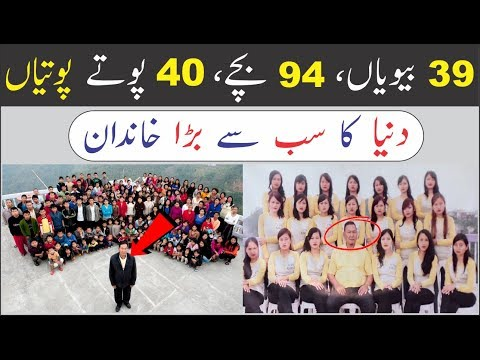 The Man with 39 Wives, 94 Children and 33 Grandchildren   Urdu/Hindi