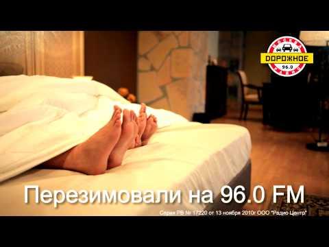 Дорожное Радио - Перезимовали