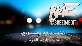 نشيد ( هم يحسدوني ) نايف الشرهان #NASHEED4EDIT