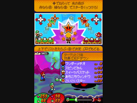 Mario And Luigi RPG 3!!! Final Boss (1/ 2) -SPOILER WARNING!-