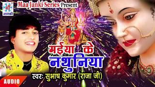 Subhash Kumar Raja Ji के  सुपर Hit Devi Geet || मईया के नथुनिया || Maiya ke Nathuniya 2017