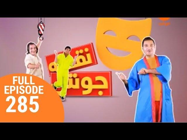 نقطه جوش - قسمت کامل دوصد و هشتاد و پنجم / Nooqta E Jush - Full Episode - 285