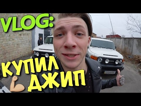 VLOG: КУПИЛ ДЖИП - TOYOTA FJ Cruiser / Андрей Мартыненко