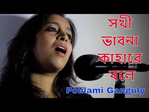 Sokhi Bhabona Kahare Bole - Poulami Ganguly   [hd] video