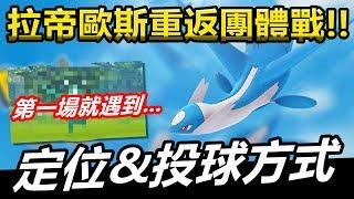 【精靈寶可夢GO】POKEMON GO|拉帝歐斯今日重返團體戰投球方式分享!!第一場就遇到...
