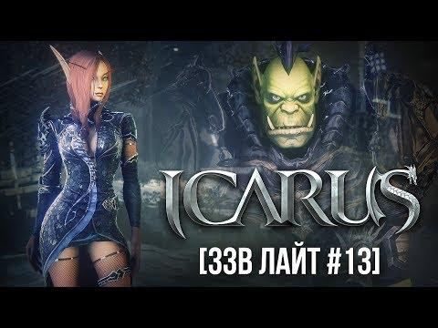 [ЗЗВ Лайт #13] Обзор Icarus