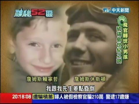 2014.04.05神秘52區 飛官轉世小男孩 硫磺島世紀之謎