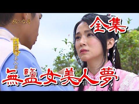 台劇-戲說台灣-無鹽女美人夢 (全)