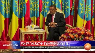 አዲስ ነገር ሐምሌ 12 2010 / What's New July 19 2018