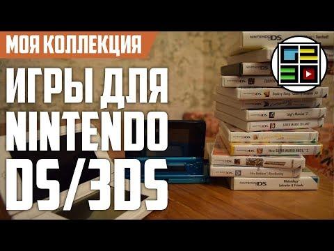 Моя коллекция игр на DS/3DS 2017 и почему я их больше не собираю