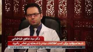 دکتر ماهور طباطبایی - درمان قطعی ریزش مو با استفاده از PRP
