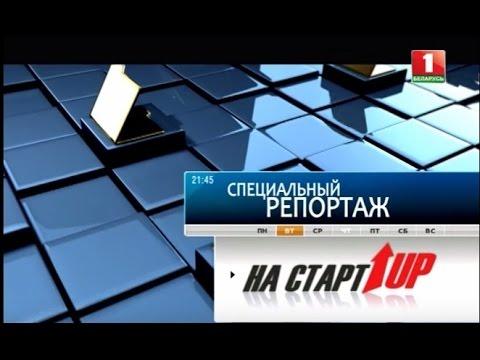 Самые прибыльные белорусские стартапы. Специальный репортаж