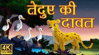 तेंदुए की दावत Original Hindi Kahaniya for Kids | Moral Stories | Cocokidstoon Hindi Kahani