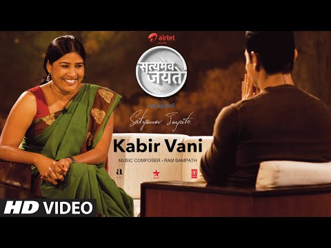Kabir Vani Full Song Aamir Khan | Satyamev Jayate video