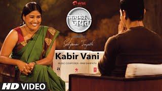 download lagu Kabir Vani Full Song Aamir Khan  Satyamev Jayate gratis