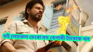 Raees movie funny dubbing||srk||