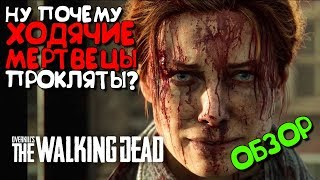 НОВАЯ ИГРА - ХОДЯЧИЕ МЕРТВЕЦЫ ПО СЕТИ ► Overkill's The Walking Dead Прохождение / ОБЗОР