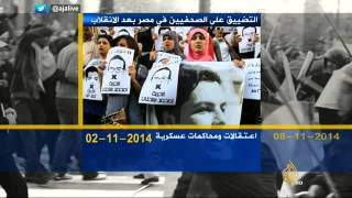 التضييق على الصحفيين والحريات في مصر