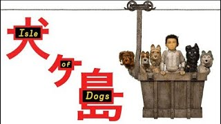 Isle of Dogs Movie-Day 4-22-18 (Earth Day)