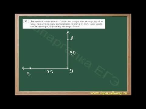 Задача на вычисление расстояния