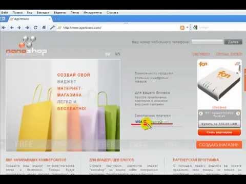 Создать интернет магазин бесплатно за 2 минуты !!