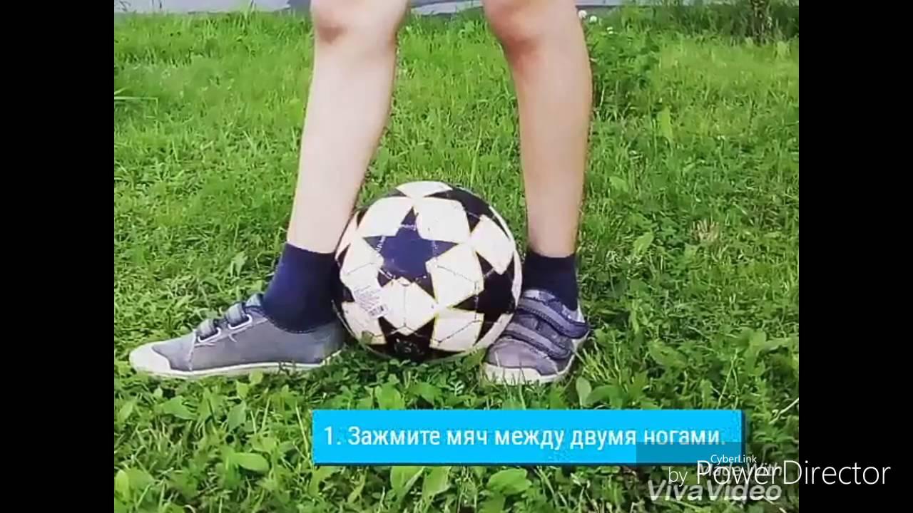 Как научится футболу в домашних условиях 76