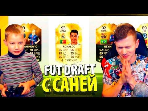 САНЯ, ЧТО ТЫ ТВОРИШЬ ? | FUT DRAFT С САНЕЙ | FIFA 16