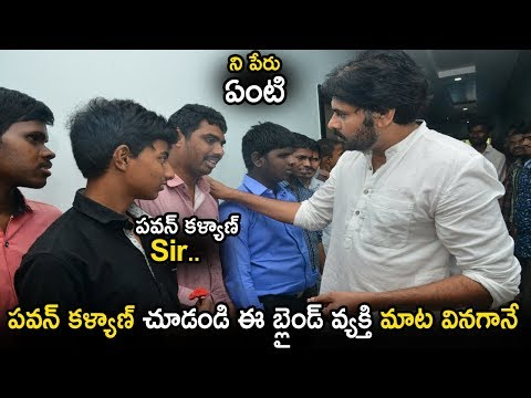 Pawan kalyan Heartfelt Emotional Words with Blind Persons || Janasena Party || Life Andhra Tv