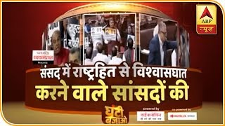 Only 7 Per Cent Work Done During Parliament's Winter Session | Ghanti Bajao | ABP News