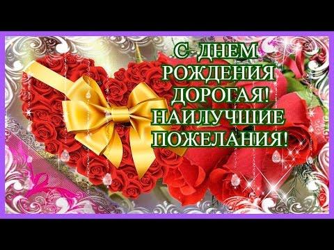 Поздравление с днем рождения дорогой