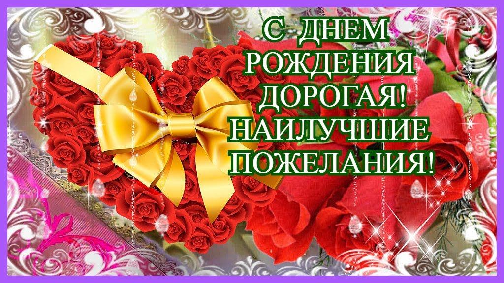 Дорогая моя девочка поздравляю тебя с днем рождения