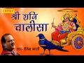 Hindi Bhajan || Shri Sani Chalisha || श्री सनी चालीसा || Shalendar Bharti || Sonotek Bhakti