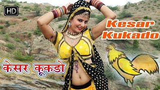 Keshar Kukdo  Byan Ji Ka Laal Tamatar - Super Hit Songs 2016 Rajasthani