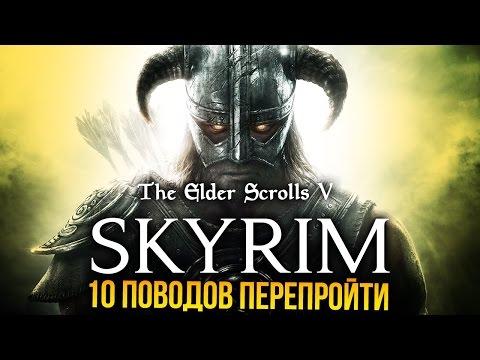 The Elder Scrolls V: Skyrim - 10 поводов перепройти