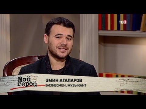 Эмин Агаларов. Мой герой
