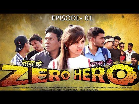 नाम के ZERO काम के HERO /LALIT SAHU/छत्तीसगढ़ी कॉमेडी