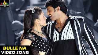 Darling Songs | Bulle Na Thingari Bulle Video Song | Telugu Latest Video Songs | Prabhas, Kajal