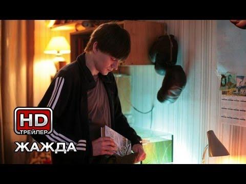 Жажда - Русский трейлер