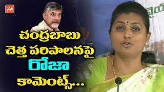 YCP MLA Roja Comments On Chandrababu, Nara Lokesh | YS Jagan