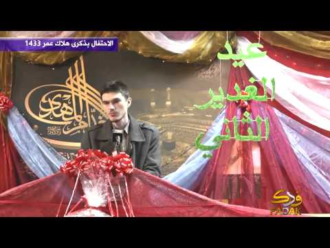 Бывший Суннит: 'Почему я стал Шиитом Рафидитом?'