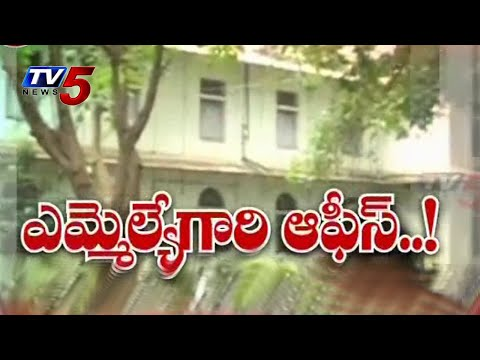 Office for MLA  | T Govt New Step :  TV5 News
